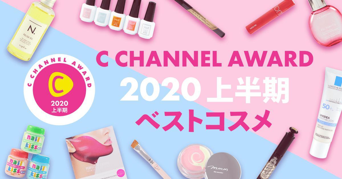=C CHANNEL AWARD 2020上半期 ベストコスメ発表