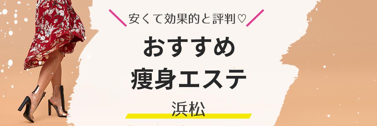 =【浜松・痩身】おすすめエステ5選<2020年最新>格安で効果抜群の人気サロンを紹介!