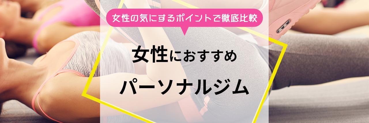 =【女性向け】おすすめパーソナルトレーニングジム21選!要点比較でぴったりのジム探し!