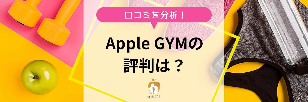 =Apple GYM(アップルジム)の海外式ボディメイクは本当に信用できる?リアルな口コミ・評判を調査