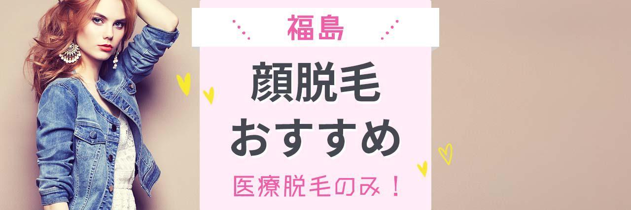 =福島で顔の医療脱毛がおすすめなクリニック6選|美容にも気を使ってくれる病院はどこ?