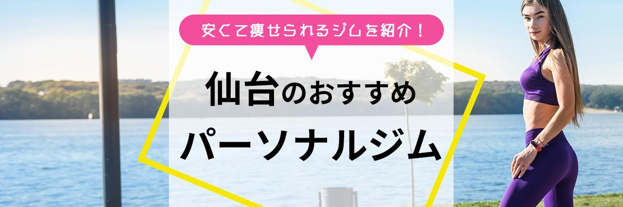 =仙台のパーソナルジムおすすめ<2021最新>安くてダイエット効果抜群の人気ジムは!?