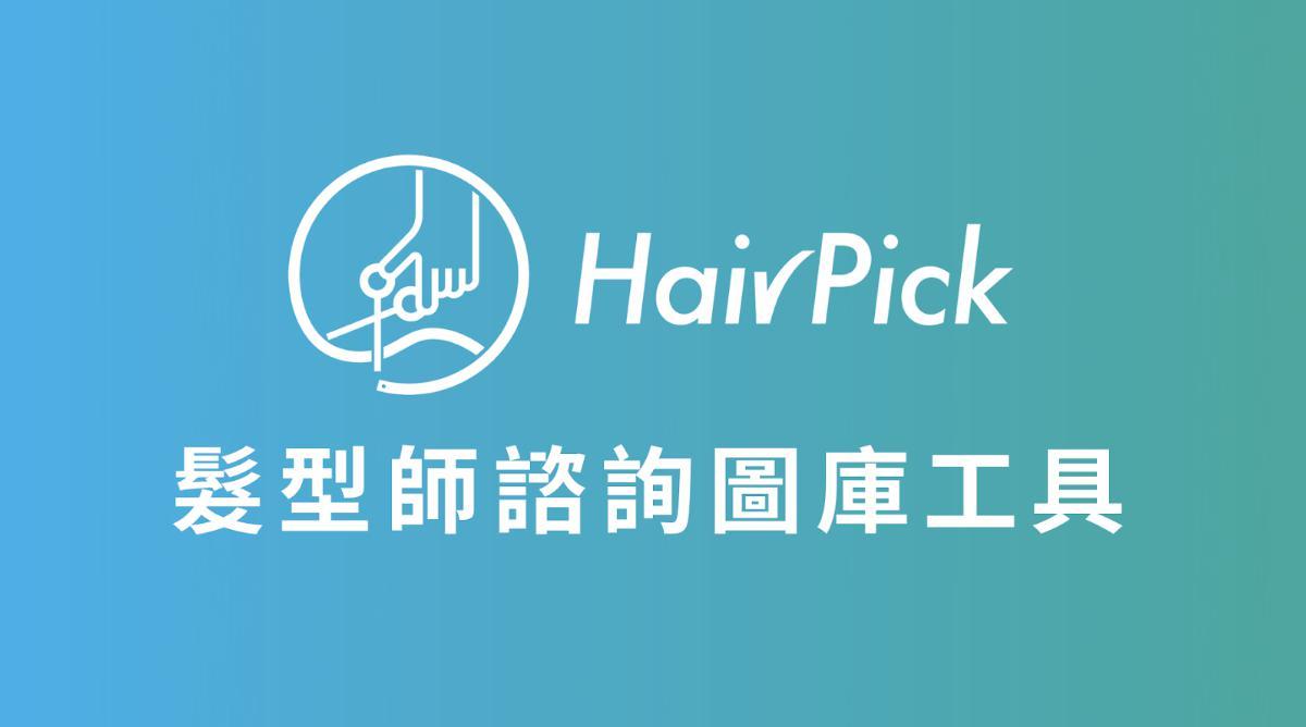 =換髮型,不踩雷!好剪才髮廊開發智能諮詢App,快速篩選歐膩、仙女髮型!
