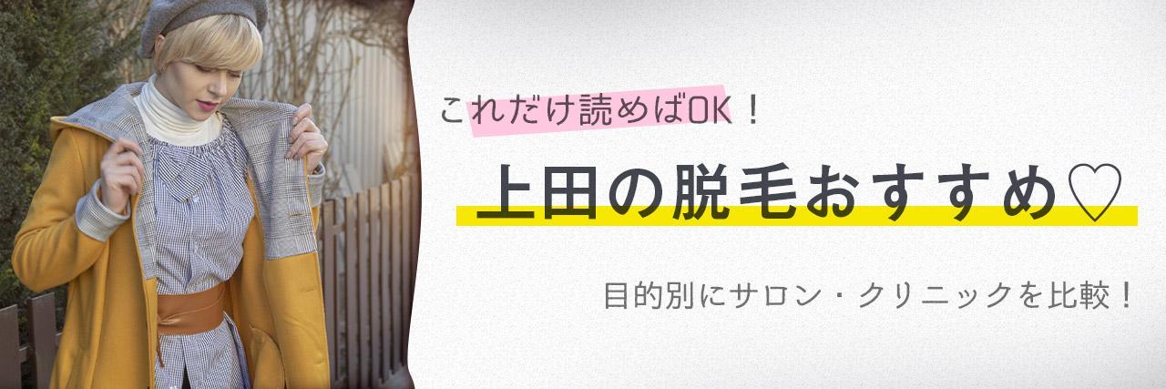 =上田のおすすめ脱毛サロン11選!安く短期間で脱毛できるのは?
