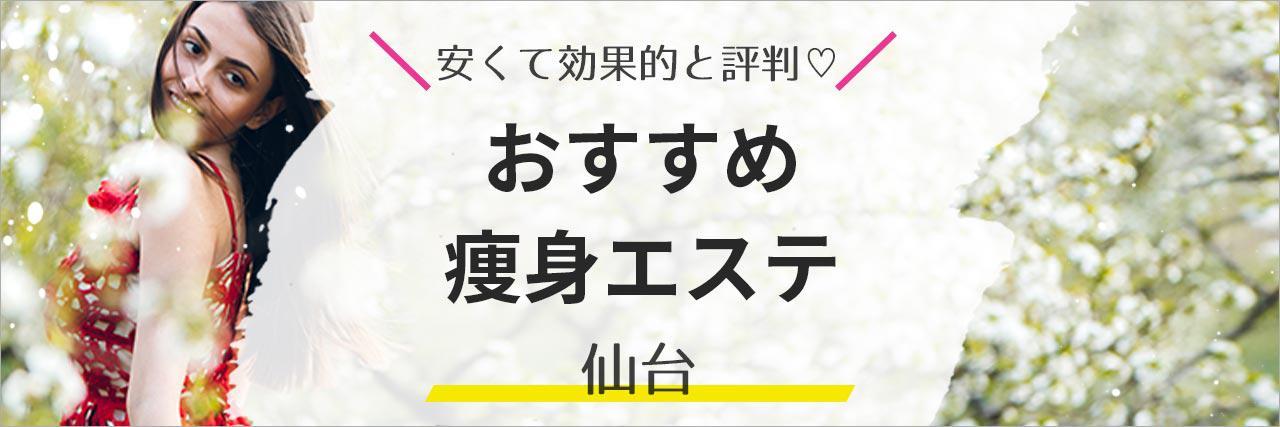 =【仙台・痩身】おすすめエステ10選<2021年最新>格安で効果抜群の人気サロンを紹介!