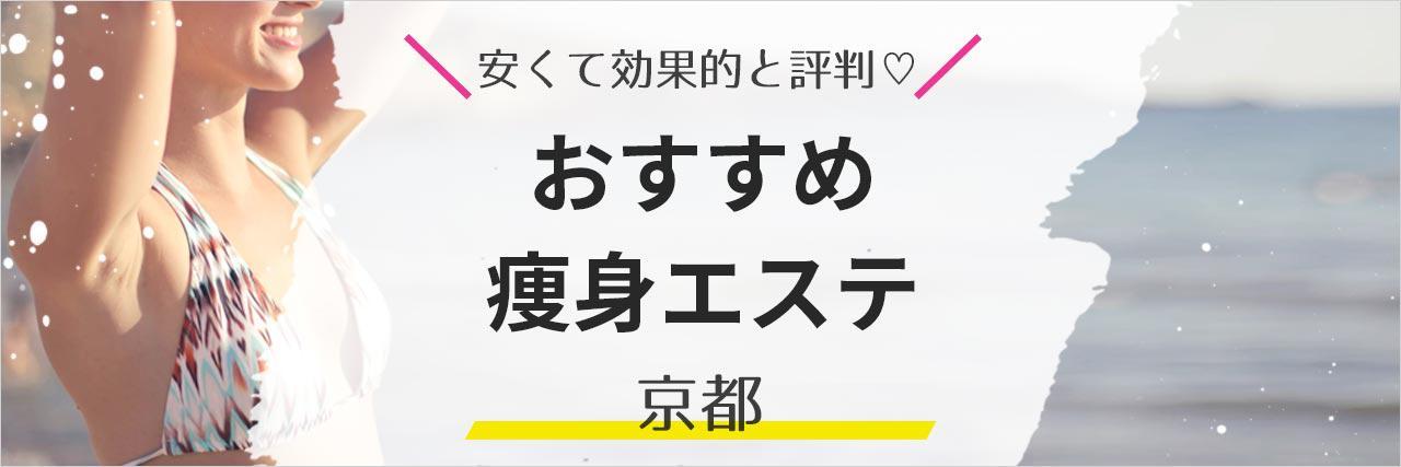 =【京都・痩身】おすすめエステ16選<2021年最新>格安で効果抜群の人気サロンを紹介!