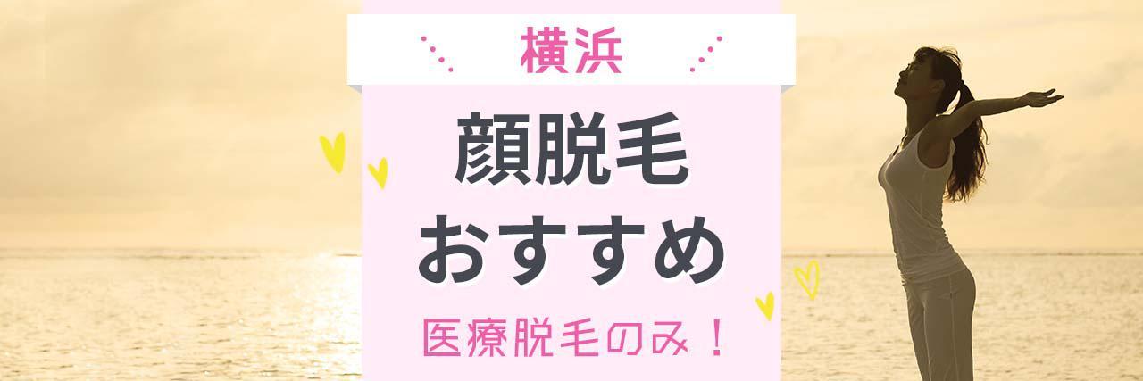 =横浜で顔の医療脱毛がおすすめなクリニック12選 美容にも気を使ってくれる病院はどこ?