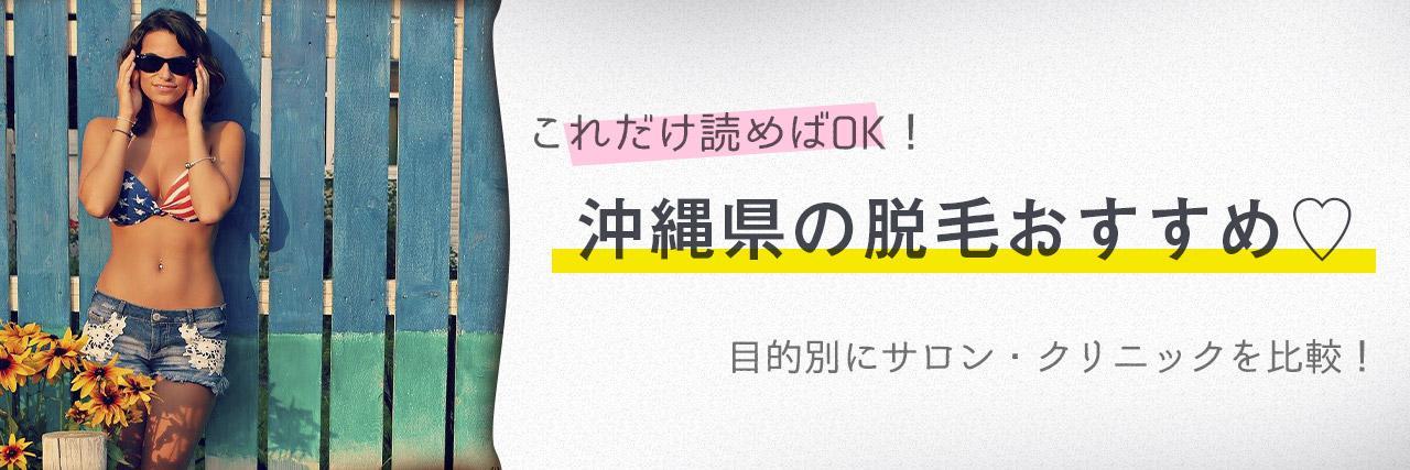 =沖縄県のおすすめ脱毛サロン10選!安く短期間で脱毛できるのは?
