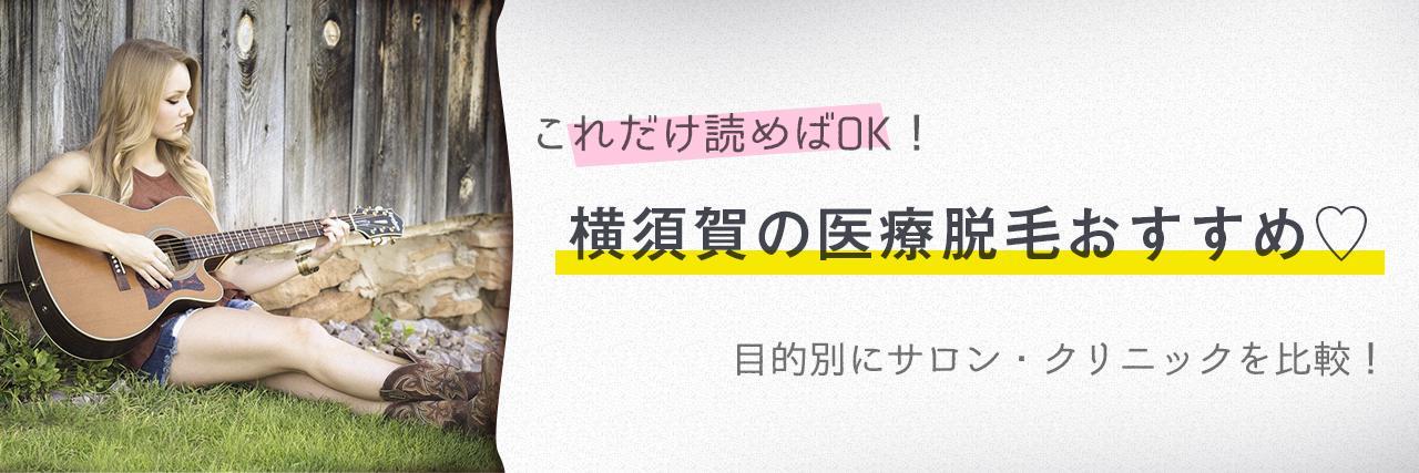 =横須賀のおすすめ医療脱毛クリニック7選!安く短期間で脱毛できるのは?