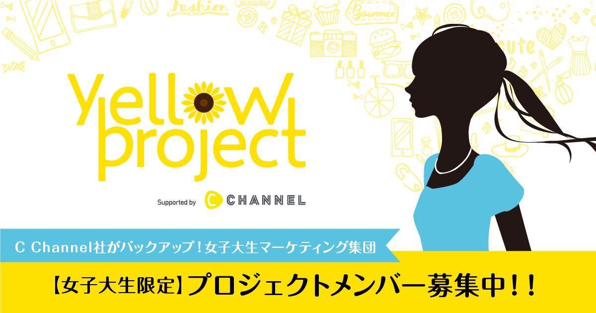 =《女子大生限定》C Channel社 公式のプロジェクトメンバー2期生、全国から大募集!!