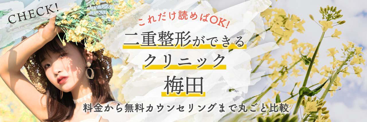 =【2021年】梅田で二重整形ができるおすすめクリニック17選 病院ごとの料金が一目でわかる一覧表付き
