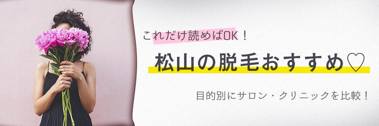 =松山の脱毛サロンおすすめ10選|利用者からの人気が高い厳選の店舗まとめ