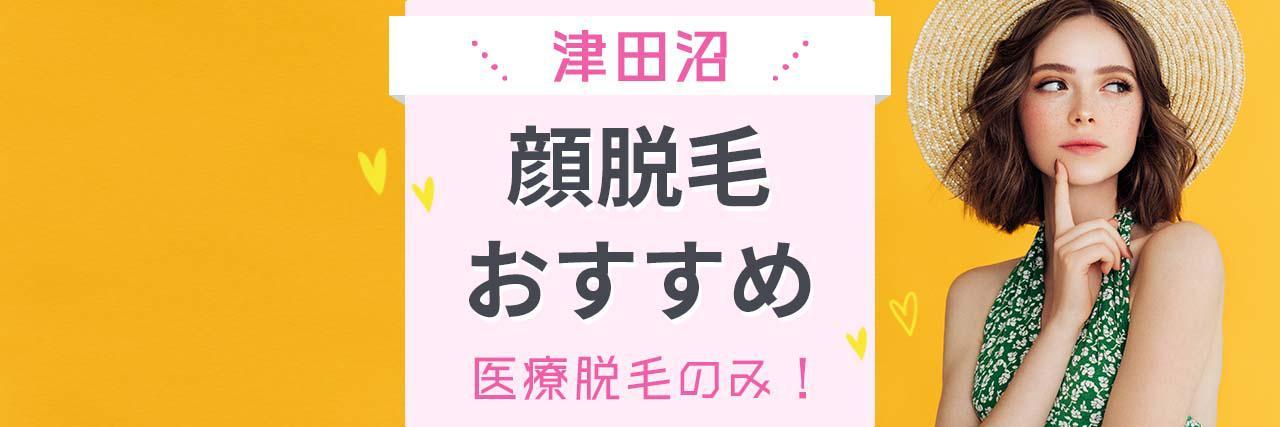 =津田沼で顔の医療脱毛がおすすめなクリニック11選 美容にも気を使ってくれる病院はどこ?