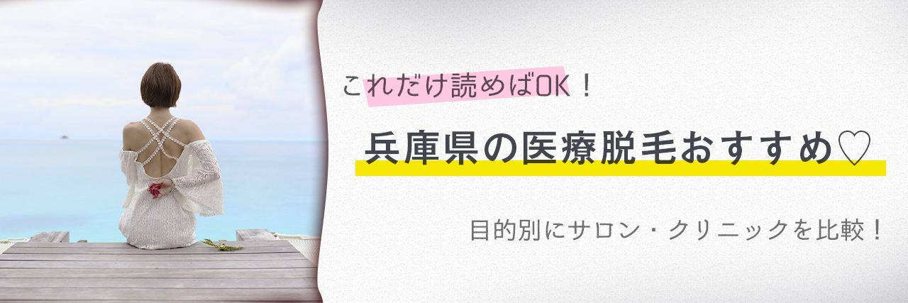 =兵庫県のおすすめ医療脱毛クリニック5選!安く短期間で脱毛できるのは?