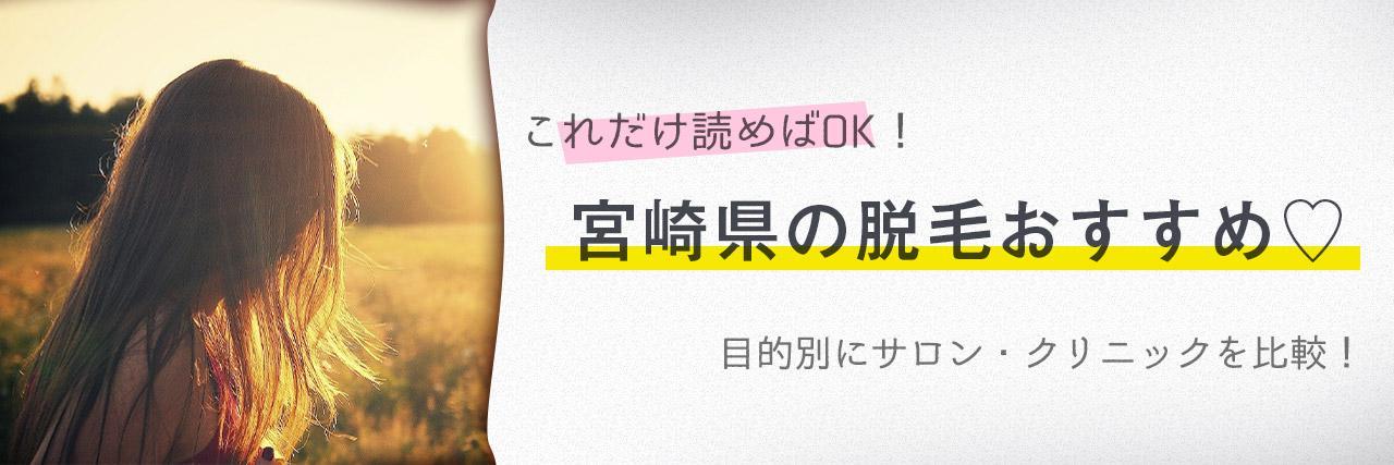 =宮崎の脱毛サロンおすすめ5選|利用者からの人気が高い厳選の店舗まとめ