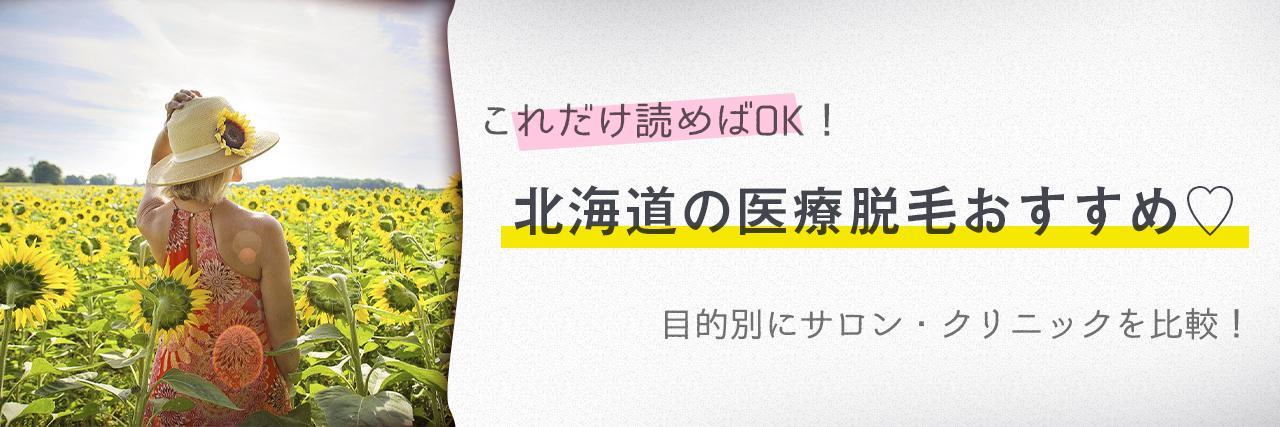=北海道のおすすめ医療脱毛クリニック3選!安く短期間で脱毛できるのは?