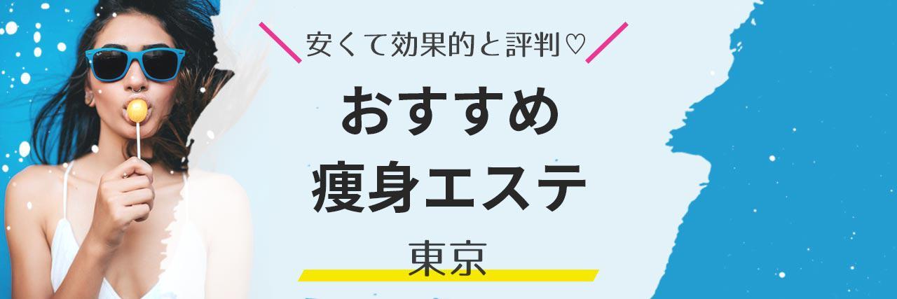 =【東京・痩身】おすすめエステ20選<2021年最新>格安で効果抜群の人気サロンを紹介!
