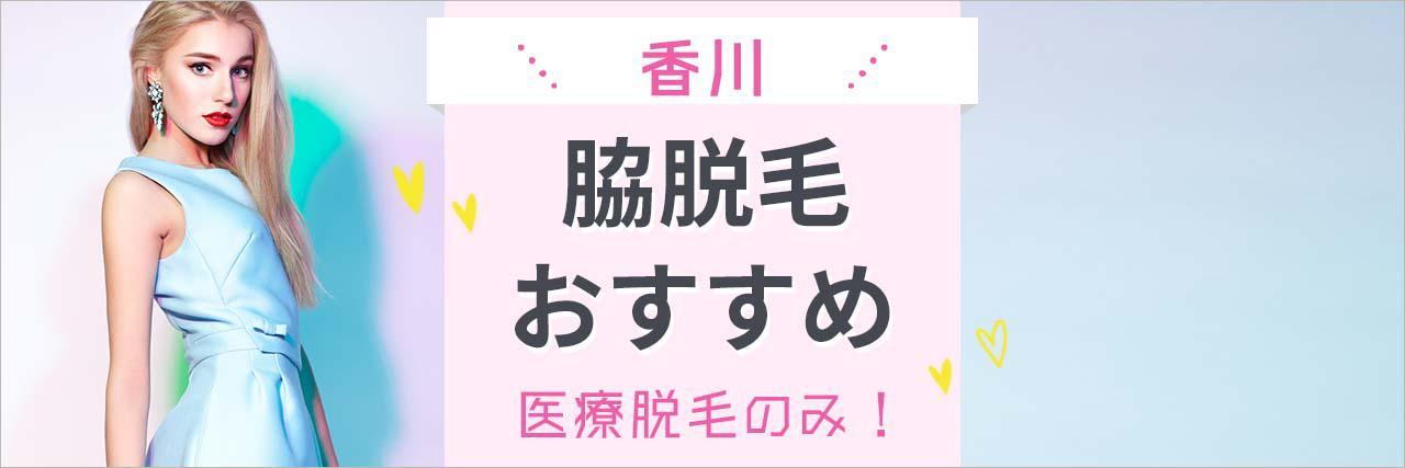 =香川で脇の医療脱毛がおすすめなクリニック10選|初めての脱毛でも安心して通える評判の良い病院を紹介