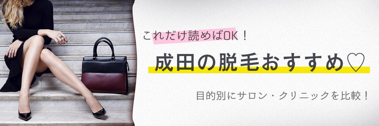 =成田のおすすめ脱毛サロン16選!安く短期間で脱毛できるのは?