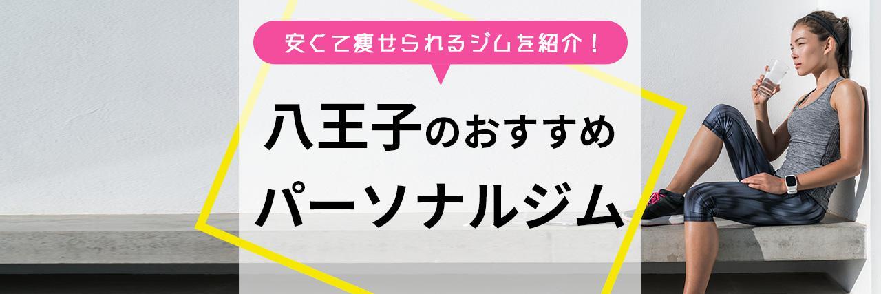 =八王子のおすすめパーソナルトレーニングジム10選!安くてダイエット効果抜群の人気ジムは!?