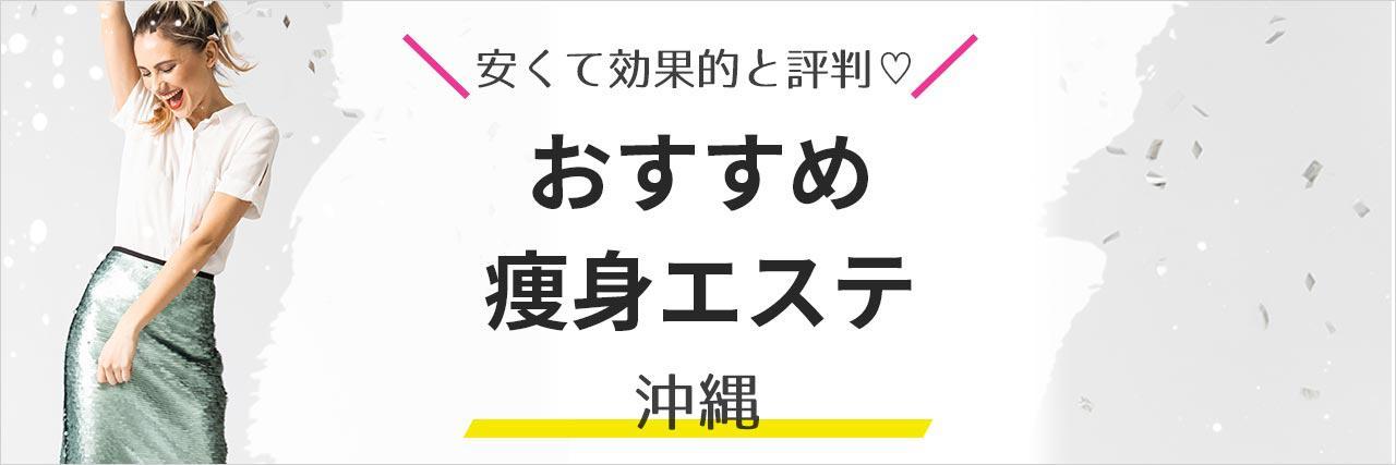 =【沖縄・痩身】おすすめエステ14選<2021年最新>格安で効果抜群の人気サロンを紹介!