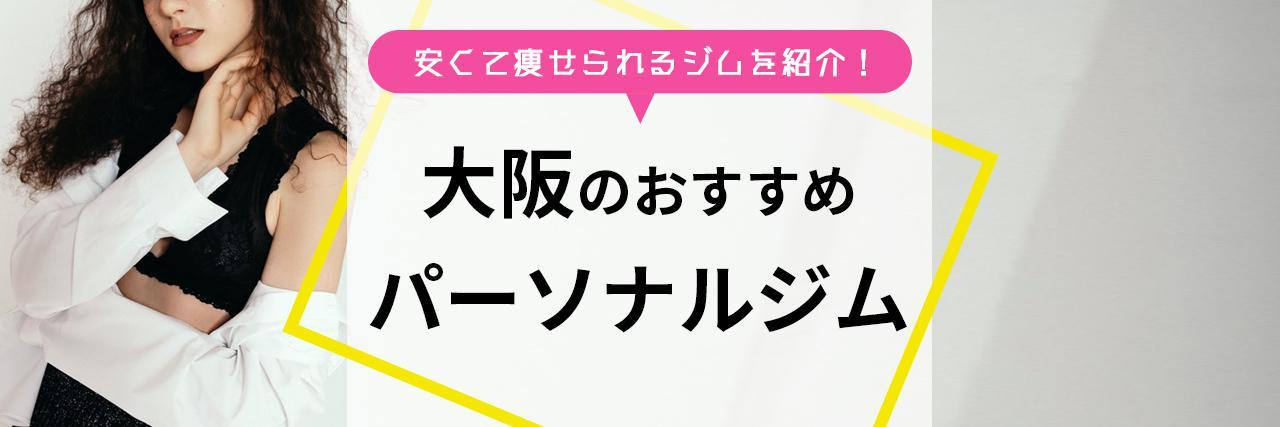=大阪のパーソナルジムおすすめ<2021最新>安くてダイエット効果抜群の人気ジムは!?