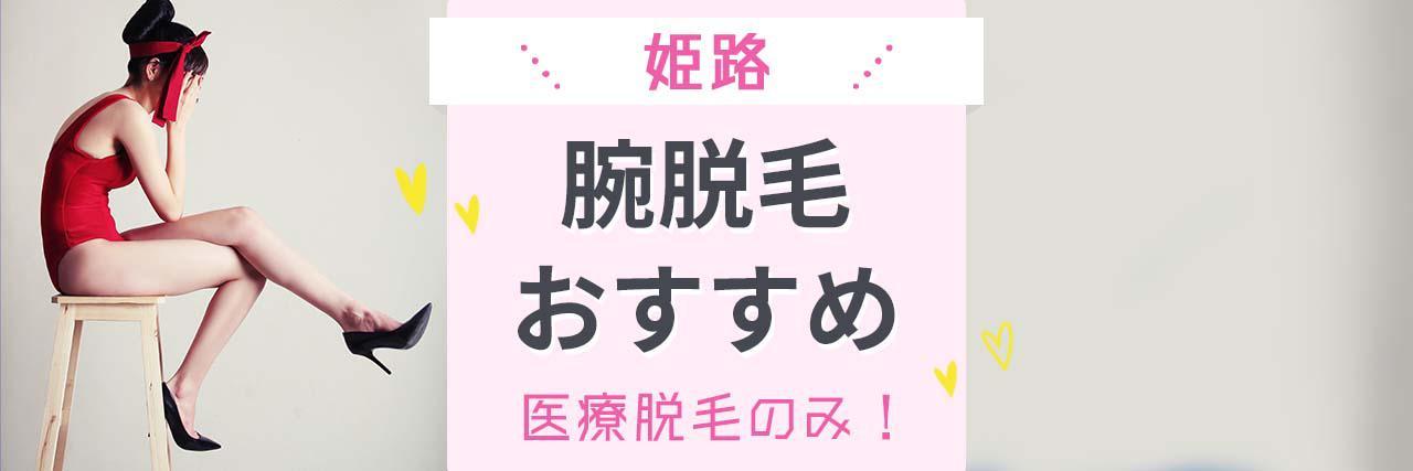 =姫路で腕の医療脱毛がおすすめなクリニック10選 自宅の近くにある人気の病院はココ!