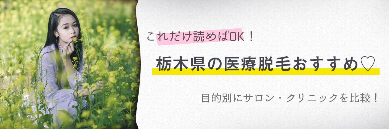 =栃木県のおすすめ医療脱毛クリニック2選!安く短期間で脱毛できるのは?