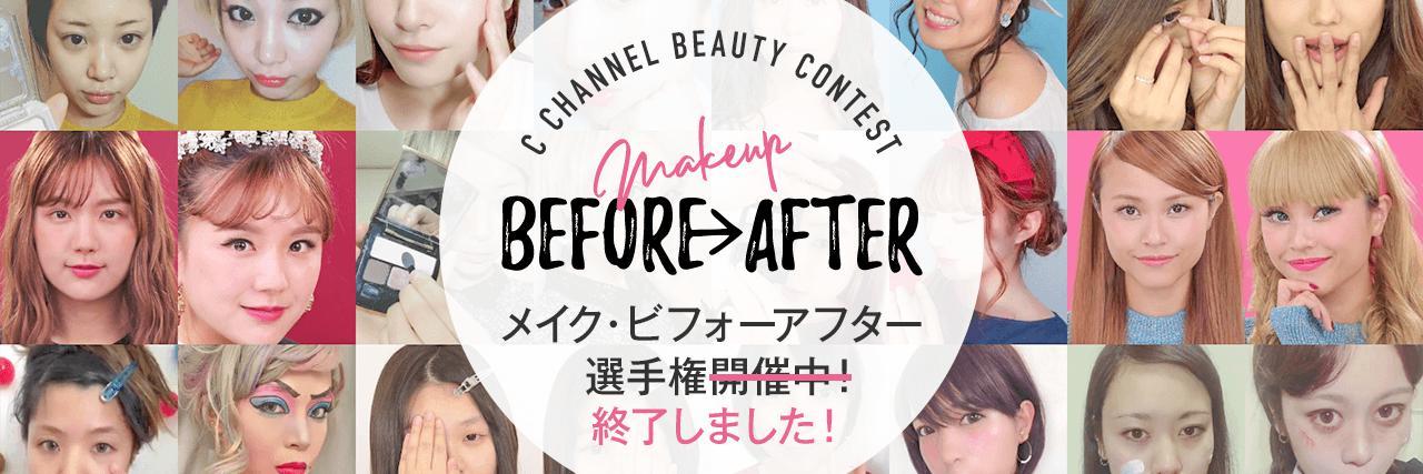 =【特典あり】メイクBefore/After選手権!