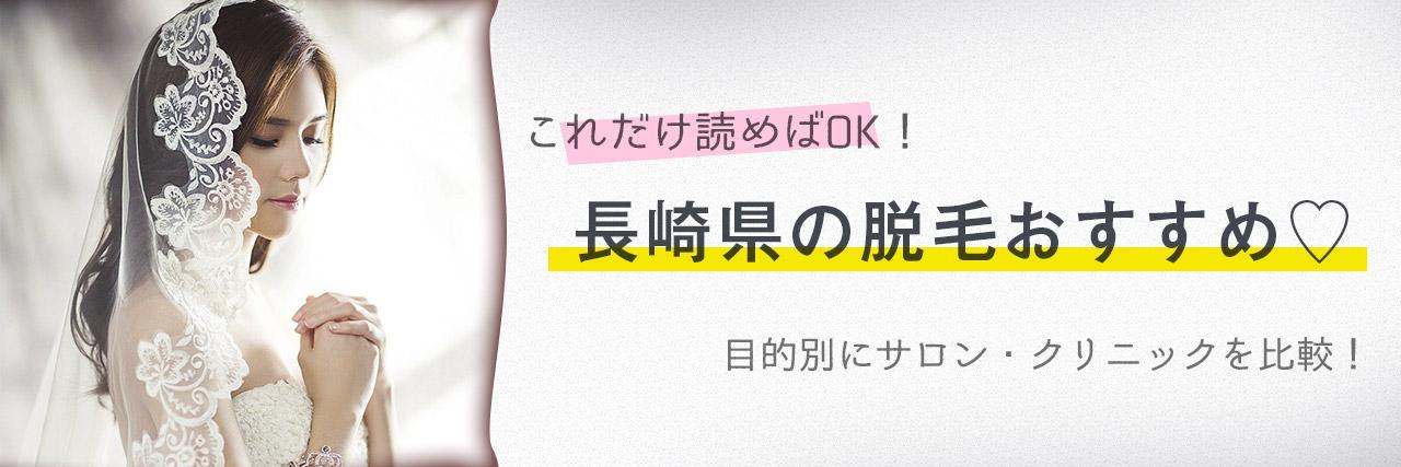 =長崎のおすすめ脱毛サロン6選!安く短期間で脱毛できるのは?