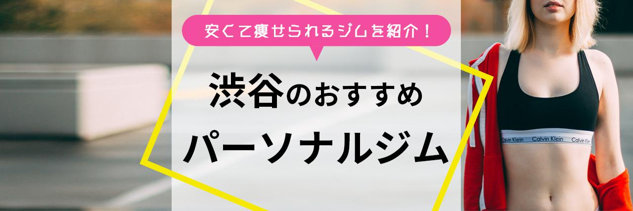 =渋谷のおすすめパーソナルトレーニングジム15選!安くてダイエット効果抜群の人気ジムは!?