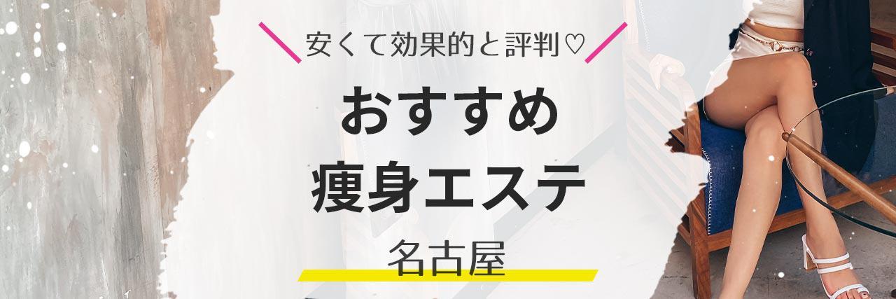 =【名古屋・痩身】おすすめエステ16選<2021年最新>格安で効果抜群の人気サロンを紹介!