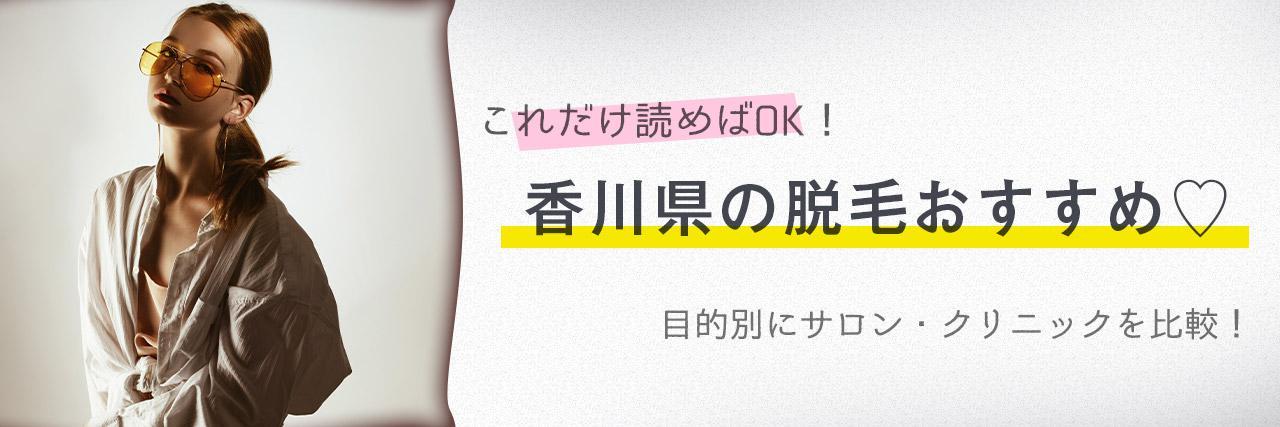 =香川県のおすすめ脱毛サロン9選!安く短期間で脱毛できるのは?