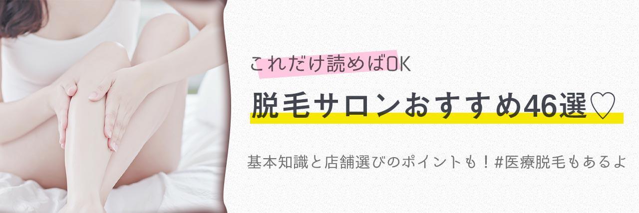 =【これだけ読めばOK】おすすめ人気脱毛サロン46選!【2020年最新比較】