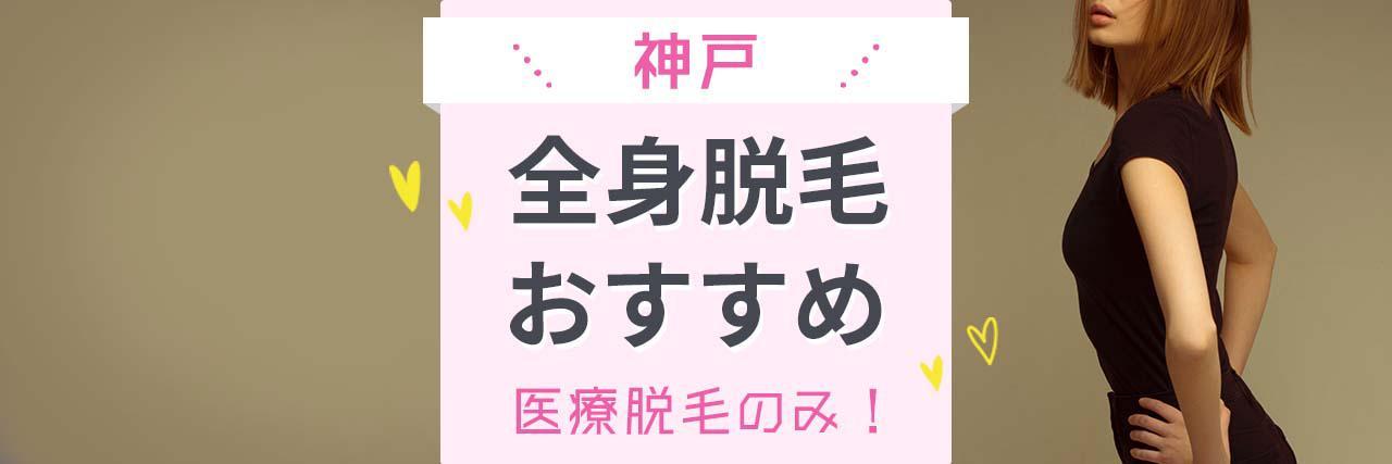=神戸で全身の医療脱毛がおすすめなクリニック10選|満足度が高いと評判の病院を紹介!