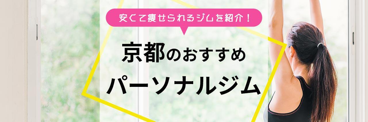 =京都のおすすめパーソナルトレーニングジム20選!安くてダイエット効果抜群の人気ジムは!?