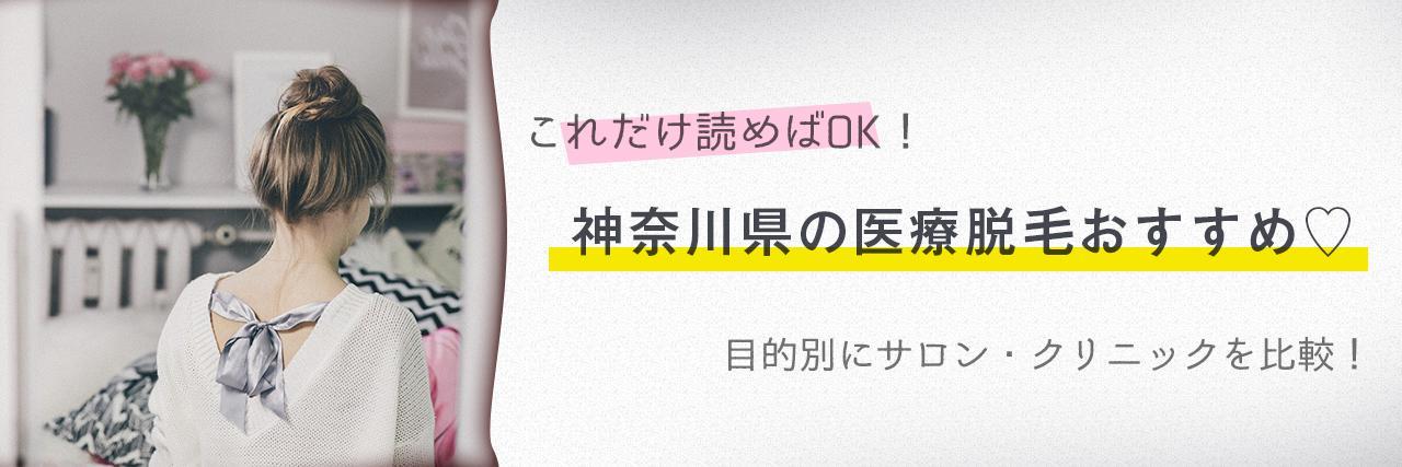 =神奈川県のおすすめ医療脱毛クリニック12選!安く短期間で脱毛できるのは?