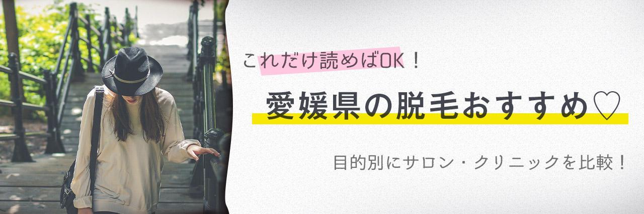 =愛媛県のおすすめ脱毛サロン・クリニック7選!安く短期間で脱毛できるのは?