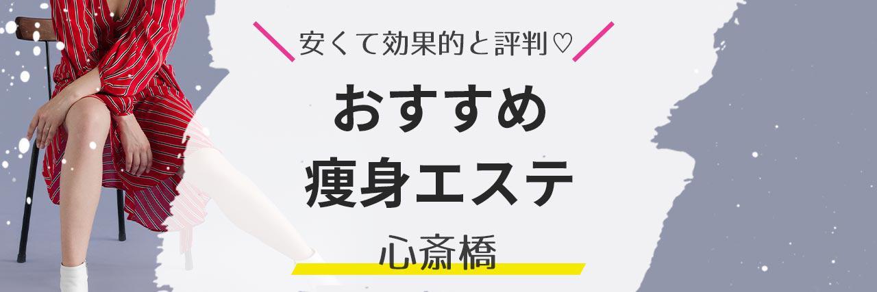 =【心斎橋・痩身】おすすめエステ10選<2020年最新>格安で効果抜群の人気サロンを紹介!