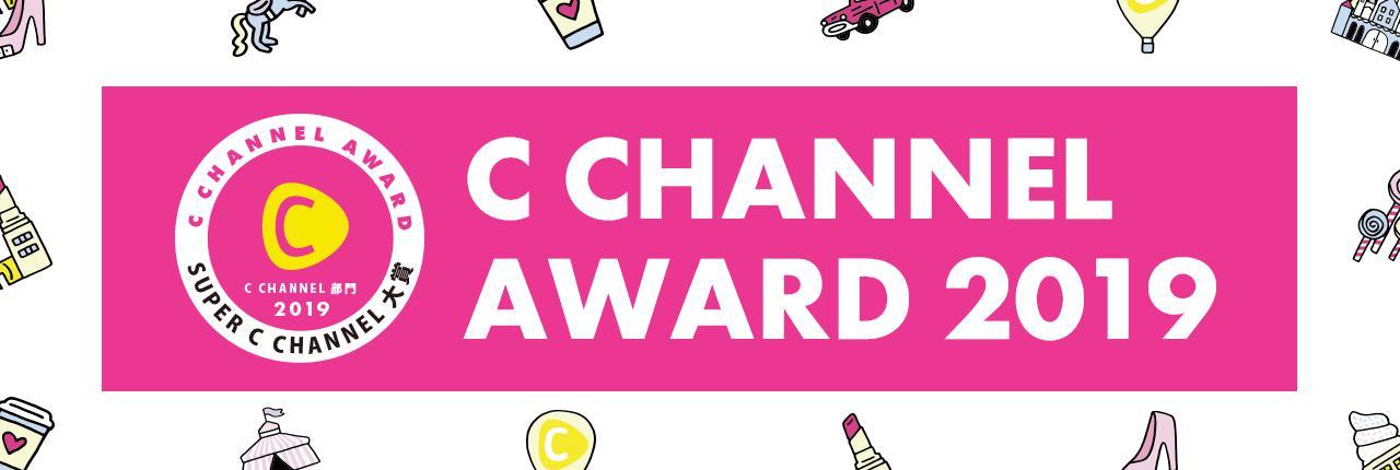 =C CHANNEL AWARD 2019上半期ベストコスメ大賞