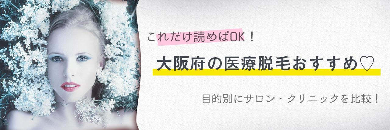 =大阪のおすすめ医療脱毛クリニック14選!安く短期間で脱毛できるのは?