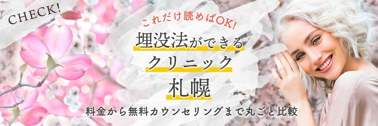=【2021年 札幌版】埋没法で二重整形ができるおすすめクリニック14選 料金まとめ表付き