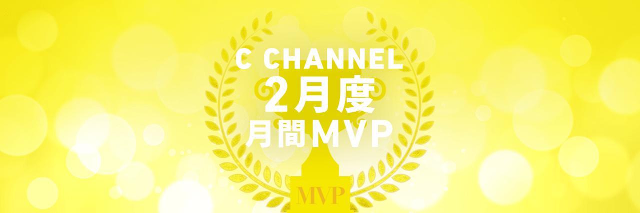=2019年2月度のMVP発表!上岡麻美さんが受賞