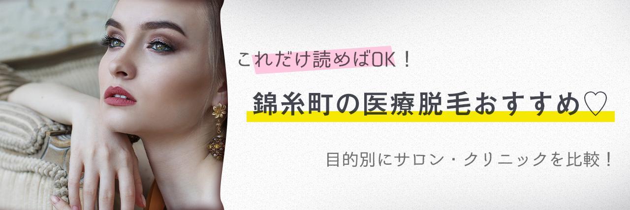 =錦糸町のおすすめ医療脱毛クリニック5選!安く短期間で脱毛できるのは?