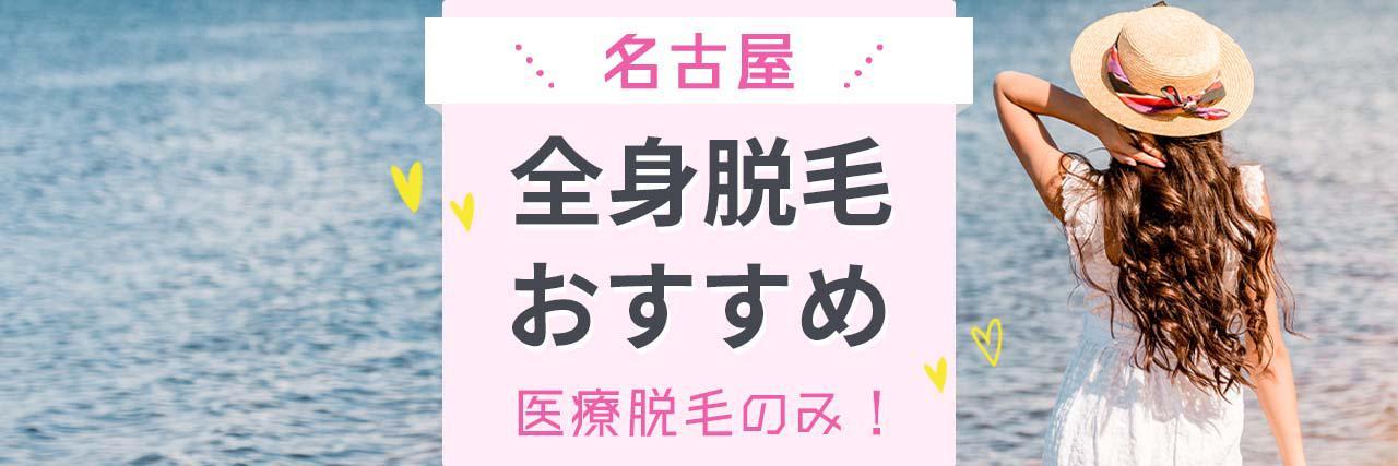 =名古屋で全身の医療脱毛がおすすめなクリニック14選|満足度が高いと評判の病院を紹介!