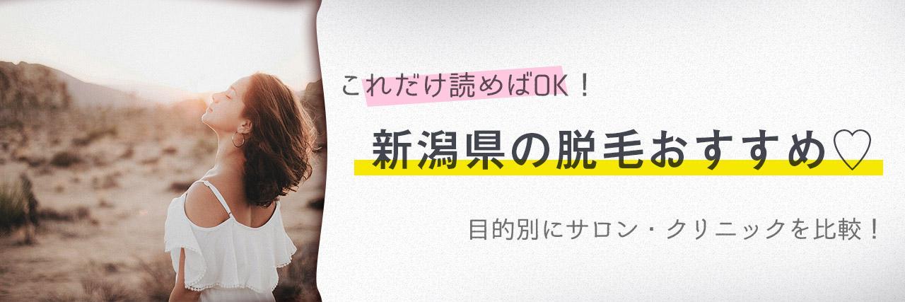 =新潟のおすすめ脱毛サロン12選!安く短期間で脱毛できるのは?