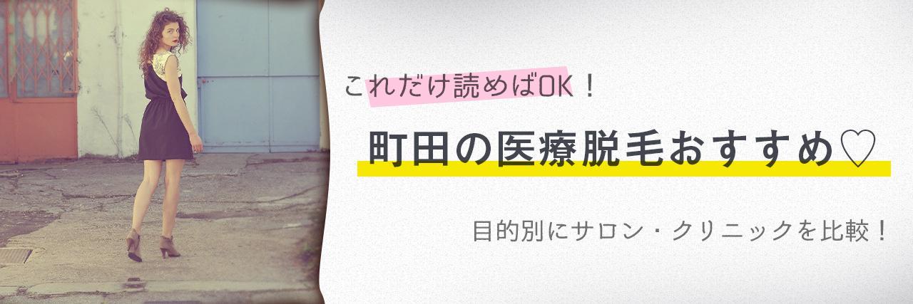 =町田のおすすめ医療脱毛クリニック7選!安く短期間で脱毛できるのは?