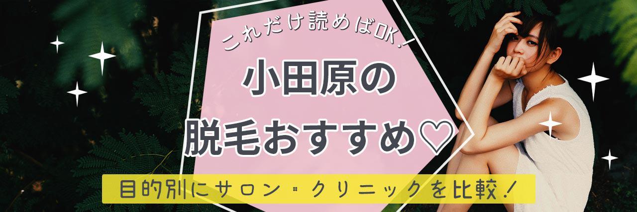 =小田原のおすすめ脱毛サロン12選!安く短期間で脱毛できるのは?