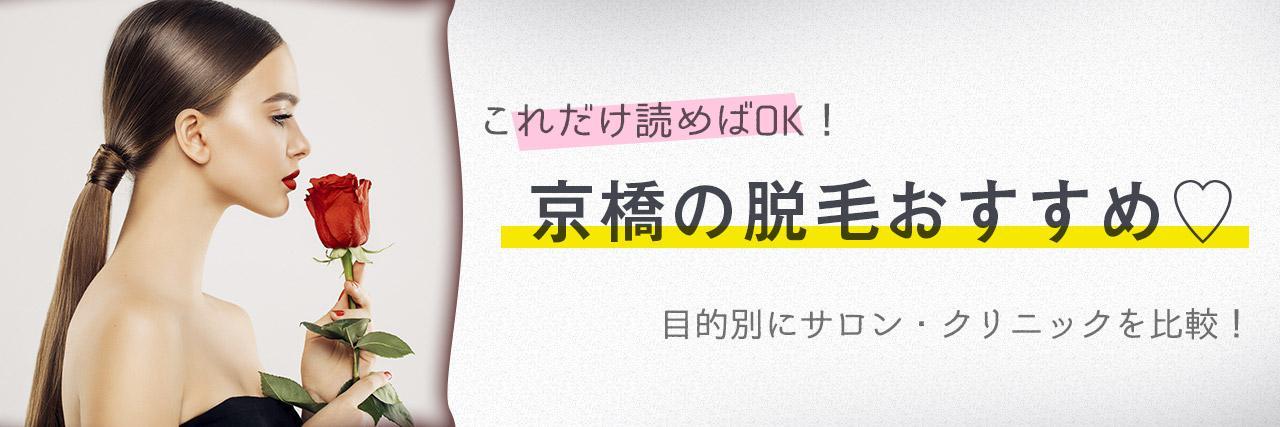 =京橋のおすすめ脱毛サロン・クリニック9選!安く短期間で脱毛できるのは?