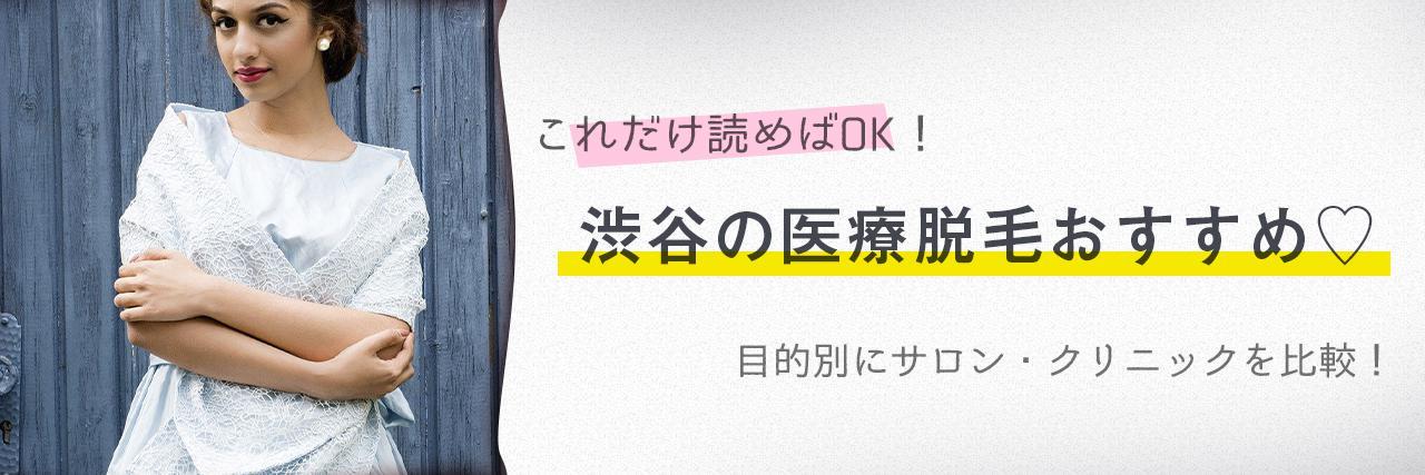 =渋谷のおすすめ医療脱毛クリニック17選!安く短期間で脱毛できるのは?